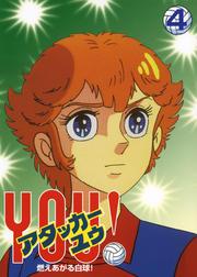 アタッカーYOU! Vol.4