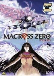 マクロス ゼロ 5(最終巻)