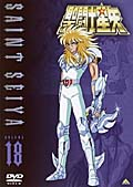 聖闘士星矢 VOLUME 18