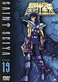 聖闘士星矢 VOLUME 19