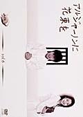 アルジャーノンに花束を vol.6