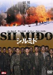 SILMIDO シルミド