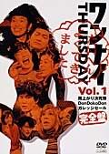ワンナイ THURSDAY Vol.1 完全版