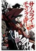 サムライチャンプルー 貸巻之壱(Volume01)