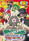 ポケットモンスター アドバンスジェネレーション 2004 第6巻