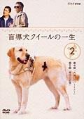 盲導犬クイールの一生 2