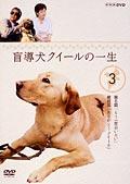 盲導犬クイールの一生 3