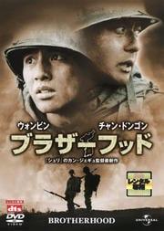 ブラザーフッド (2004年韓国)