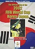 2002FIFAワールドカップ公式フィルム