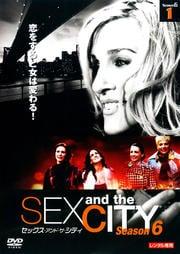 Sex and the City(セックス・アンド・ザ・シティ)Season 6 1