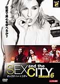 Sex and the City(セックス・アンド・ザ・シティ)Season 6 2