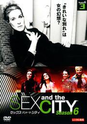 Sex and the City(セックス・アンド・ザ・シティ)Season 6 3