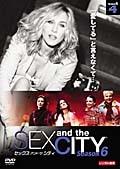 Sex and the City(セックス・アンド・ザ・シティ)Season 6 4