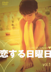 恋する日曜日 Vol.1