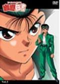 幽☆遊☆白書 Vol.1