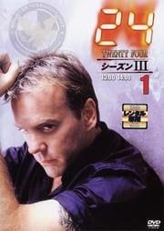 24 −TWENTY FOUR− シーズンIII セット