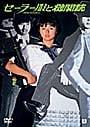 薬師丸ひろ子 with KADOKAWAセット