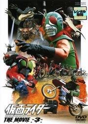 仮面ライダー THE MOVIE VOL.3