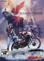 仮面ライダーX VOL.3