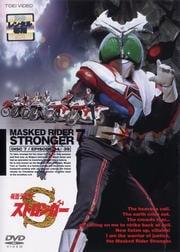 仮面ライダーストロンガー VOL.7 <完>