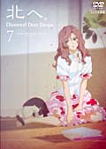 北へ。〜Diamond Dust Drops〜 7