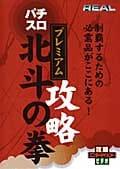 「REAL」シリーズ 北斗の拳プレミアム