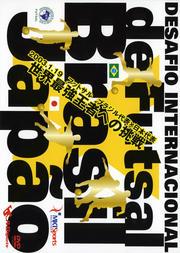 DESAFIO INTERNACIONAL Futsal Brasil x Japao〜2003.1.19 フットサル ブラジル代表×日本代表〜