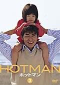 HOTMAN 3