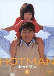 HOTMAN 5
