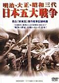 明治・大正・昭和三代 日本五大戦争