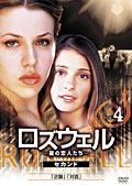 ロズウェル/星の恋人たち セカンド vol.4