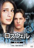 ロズウェル/星の恋人たち セカンド vol.5