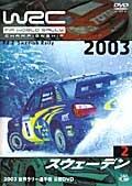 WRC 世界ラリー選手権 2003 VOL.2 スウェーデン