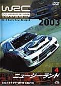 WRC 世界ラリー選手権 2003 VOL.4 ニュージーランド