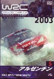 WRC 世界ラリー選手権 2003 VOL.5 アルゼンチン