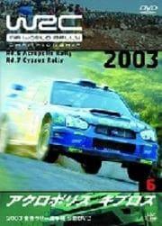WRC 世界ラリー選手権 2003 VOL.6 アクロポリス/キプロス