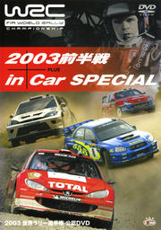 WRC 世界ラリー選手権 2003 前半戦+in Car SPECIAL
