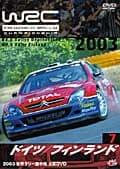 WRC 世界ラリー選手権 2003 VOL.7 ドイツ/フィンランド