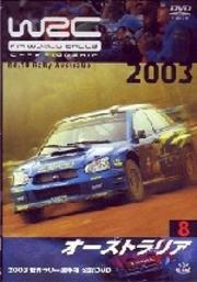 WRC 世界ラリー選手権 2003 VOL.8 オーストラリア