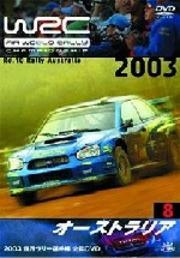 WRC 世界ラリー選手権 2003 VOL.9 サンレモ/コルシカ