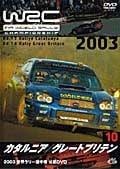 WRC 世界ラリー選手権 2003 VOL.10 カタルニア/グレートブリテン