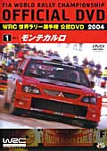 WRC 世界ラリー選手権 2004 VOL.1 モンテカルロ