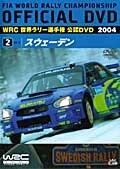WRC 世界ラリー選手権 2004 VOL.2 スウェーデン
