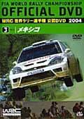 WRC 世界ラリー選手権 2004 VOL.3 メキシコ