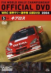 WRC 世界ラリー選手権 2004 VOL.5 キプロス
