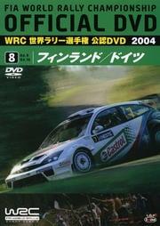 WRC 世界ラリー選手権 2004 VOL.8 フィンランド/ドイツ