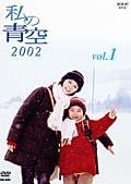 私の青空 2002 Vol.1
