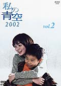 私の青空 2002 Vol.2