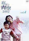 私の青空 2002 Vol.4