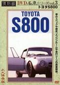 復刻版 名車シリーズ VOL.3 トヨタ S800